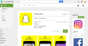 snapchat china google play localized listing hack